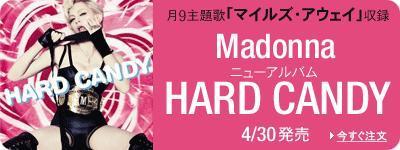 Madonnahardcandytcg_v259858886_